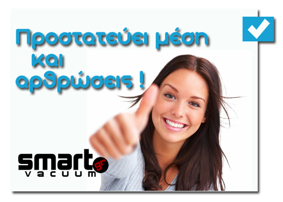 smartvacuum.gr